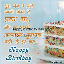 happy birthday day jyoti quotes writings by sushmita verma