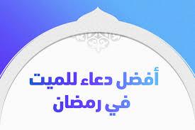 أفضل دعاء للميت في رمضان مكتوب وقصير تريندات