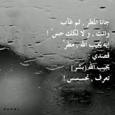 امرأة تحت المطر Home Facebook