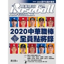 PChome Online 商店街- 中華職棒購物中心- 職業棒球雜誌一年份(續訂戶)