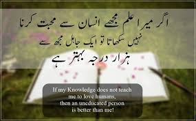 awesome urdu quotes home facebook