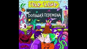 COLDCLOUD - Большая перемена - YouTube