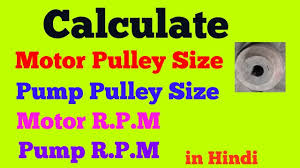 calculate pulley size motor rpm pump