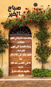 صباح الخير صباحكم سعادة صباحيات صباح الحمد صباح المغغرة Good