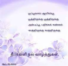 engagement quotes in tamil ordinary quotes