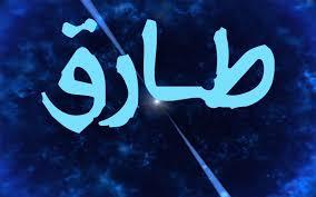 صور اسم طارق خلفيات ورمزيات لاسم طارق اغلفة باسم طارق 2020