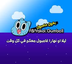 يقول غامبول Home Facebook