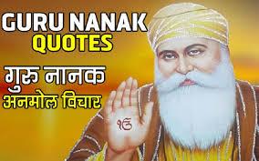 guru nanak quotes in hindi गुरु नानक के अनमोल