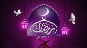 خلفيات رمضان 2019 خلفيات رمضان كريم Best Ramadan Wallpaper