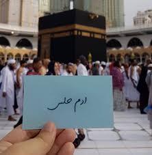 كتابة اسماء على الصور اكتب اسمك في مكة اكتب اسمك على صور