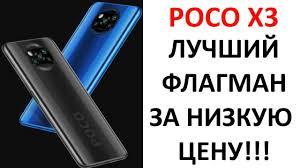 Обзор смартфона POCO X3 NFC - YouTube