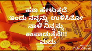 life inspired super quotes in kannada money