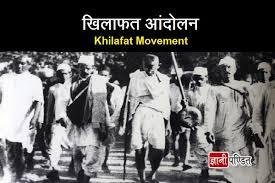 खिलाफत आंदोलन   Khilafat Movement