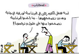 صور مضحكه عن الامتحانات شاهد فكاهات عن الامتحانات كيف