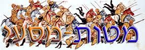 Matot-Masei - Numbers 30:2 - 36:13 - Bamidbar - Numbers