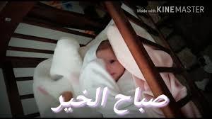 صباح الخير أطفال حلوين Youtube