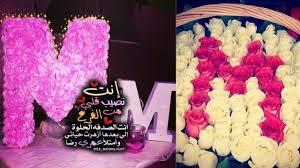 صور حرف M متحركه خلفيات جديدة لحرف M عزه و ثقه