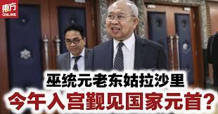 巫统元老东姑拉沙里今午入宫觐见国家元首? | 国内| 東方網馬來西亞東方日報