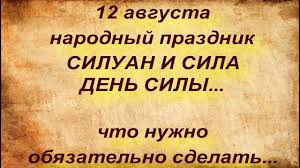 12 августа народный праздник СИЛУАН И СИЛА . День Силы. Народные ...