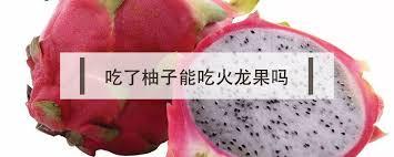 吃了柚子能吃火龙果吗- 鲜淘网