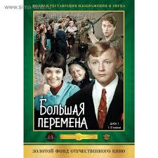 Большая перемена. Серии 1-4 DVD-video (DVD-box) 2DVD (1714695 ...