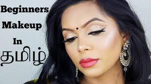 makeup tutorial for beginners in tamil