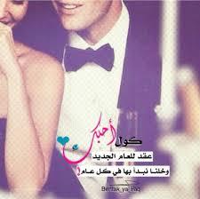 صور حبيب و حبيبته خلفيات حب رمزيات Love