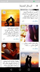 خلفيات حب و رسائل واتساب Pour Android Telechargez L Apk