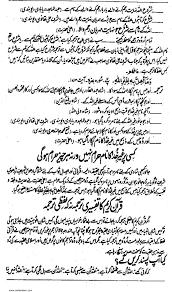 quran keghalttarjmeurdu islamic book