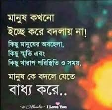 best light images bangla quotes quotes bengali poems