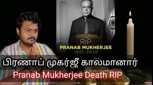 Pranab Mukherjee death August 31 ...