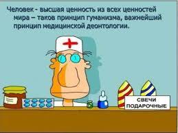 01. Особенности деонтологии в работе медицинских рабо..