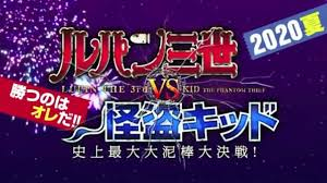 Rama Forsakens - Detective Conan - Lupin III VS Kaitou Kid (Movie ...