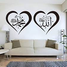Amazon Com Byron Hoyle Islamic Wall Decal Islamic Muslim Heart Decal Islamic Allah Muhammad S A W2 Wall Decal Sticker Vinyl Mural Bedroom Living Room Decor Home Kitchen