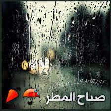 صور عن الامطار جو الامطار الساحر بالصور دلوعه كشخه