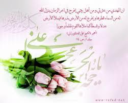 بطاقات صور ولادة الامام المهدي 2012 منتدى الكفيل