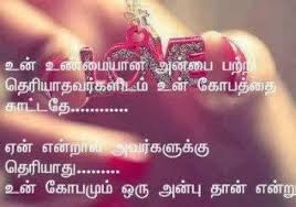 sad love es in tamil esgram