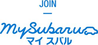 マイスバル スバルオーナー様向けアプリ | SUBARU