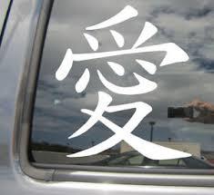 Kanji Love Asian Japanese Characters Car Bumper Vinyl Decal Sticker 10460 Ebay