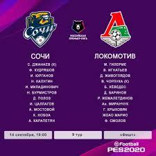 Обзор матча Сочи — Локомотив 14.09.2019