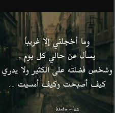 Pin By Sara On كلمات راقت لي With Images Arabic Quotes Cool Words