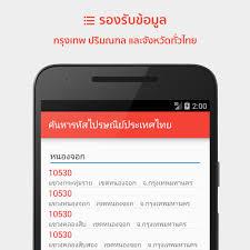 รหัสไปรษณีย์ประเทศไทย for Android - APK Download