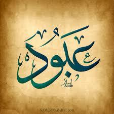 صور اسم عبود قاموس الأسماء و المعاني