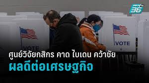 ศูนย์วิจัยกสิกรไทย คาด หาก โจ ไบเดน ชนะ  เป็นผลดีต่อเศรษฐกิจสหรัฐฯมากกว่าทรัมป์ : PPTVHD36