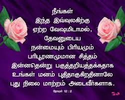 tamil happy birthday bible verses in tamil hd