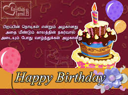 images for happy birthday wishes in tamil com