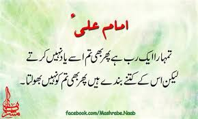 hazrat ali quotes about friendship in urdu