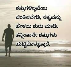images of love failure quotes in kannada best quote kannada