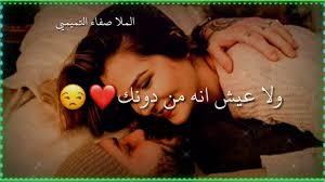 الملا شعر حب رمانسيات عاطفيه كلش حلو احبك وانه قانع بيك جا قير