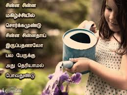 awesome happy life quotes in tamil best life quotes in hd images